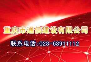 重庆市通信建设必赢棋牌下载