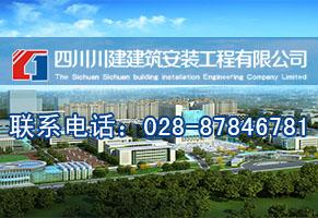 四川川建建筑安装工程有限公司