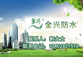 龙8国际金兴邑都建筑材料有限公司
