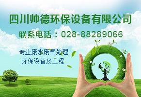 四川帅德环保设备有限公司