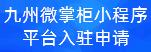 九州微掌柜