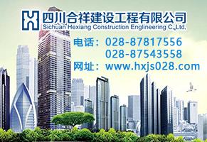 四川合祥建设工程有限公司