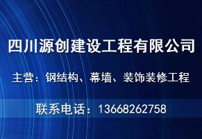四川源创建设工程有限公司