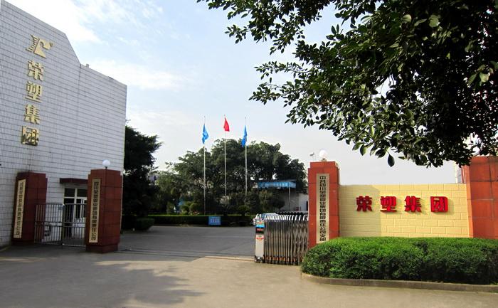 塑品质 荣天下——访四川荣塑管业集团有限责任公司