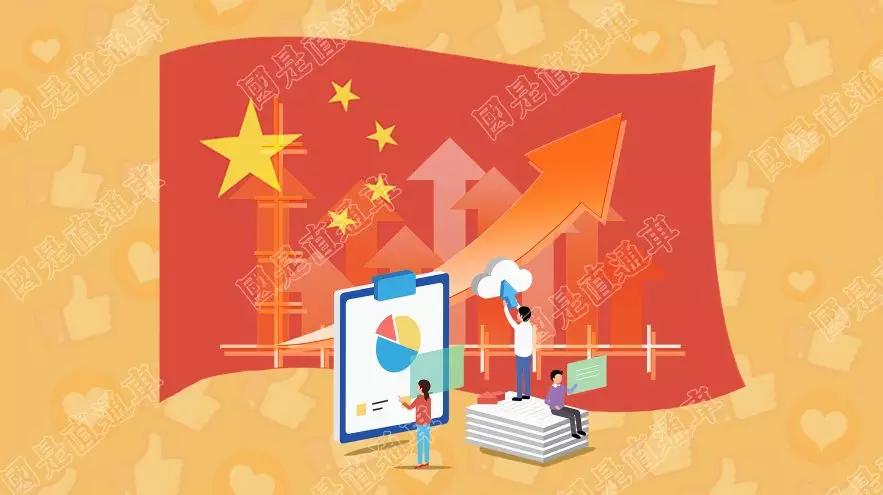 专家访谈:坚定看好中国经济的N个理由