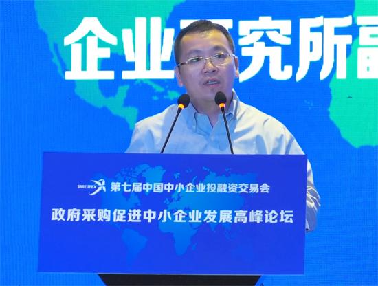 袁东明:政府采购促进中小企业发展